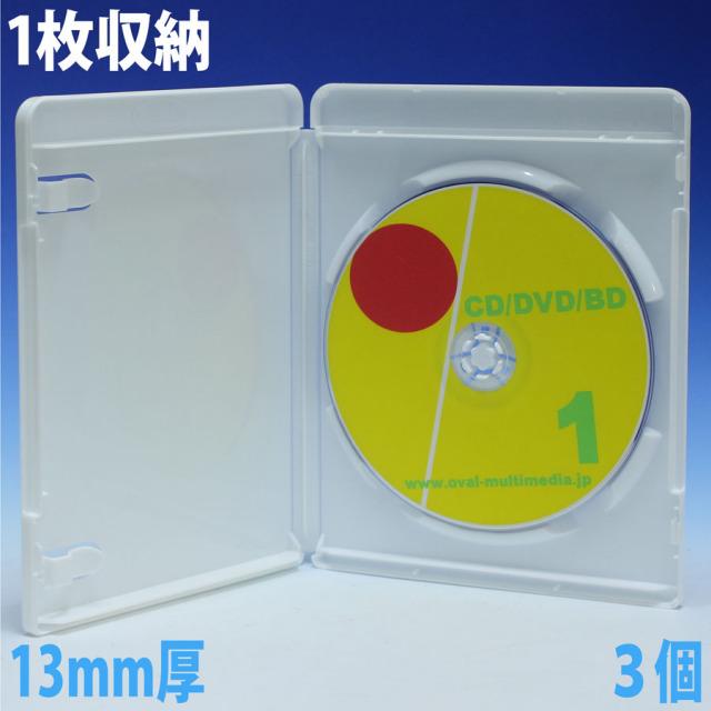 13mm厚Blue-rayDiscケース ホワイト