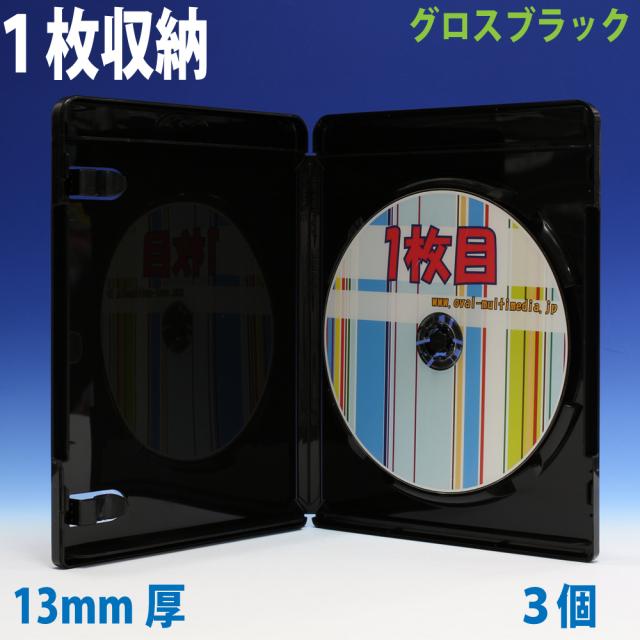 標準サイズのblu-rayディスクケース/12.5mm厚1枚収納blu-rayケースグロスブラック3個/G