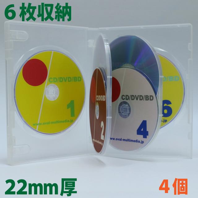 22mm厚6枚収納DVDトールケース クリア4個セットG/22mm厚に6枚のディスクを収納可能/cd/dvd/blu-rayDiscに使える