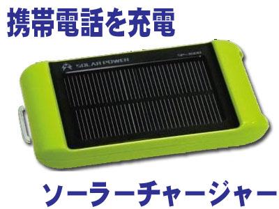 2ポート出力充電器【モバイル用ソーラーチャージャー3000】