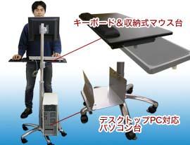 PC CART ピーシーカート PCCART01