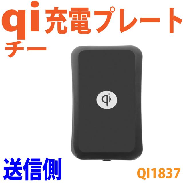 qi充電台/チー対応 ワイヤレス充電器 送信側