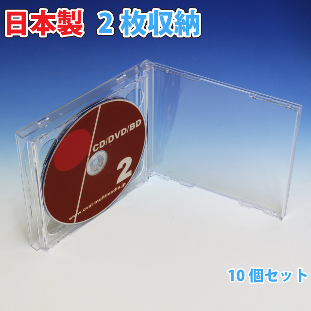 2d cdケース 日本製ジュエルケース 2枚収納