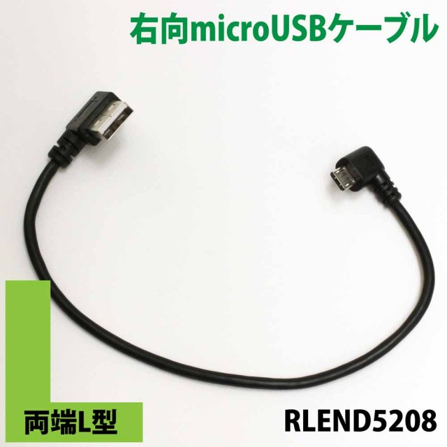 両端L型 L字 microUSBケーブル