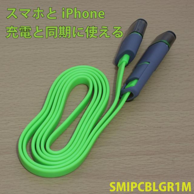 スマホにもiPhoneにも使える便利なケーブル