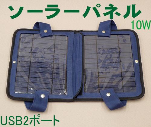 USB電源出力ソーラーパネルビッグ