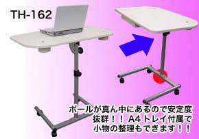 ローリングテーブル TH-163