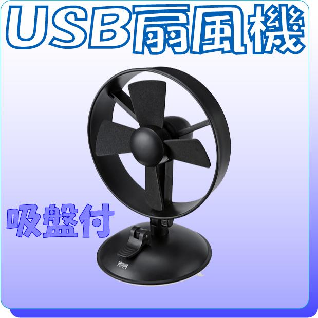 USB扇風機 吸盤付