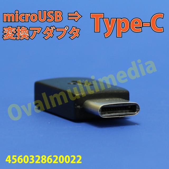 一つあると便利ですね/USB3.1Type-Cコネクタ/microUSB2.0から3.1TypeC変換コネクタ