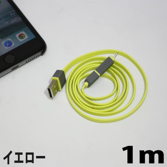 複数の本体を持ち歩くときに便利な一本/スマホとiPhoneの充電・同期に使えるケーブル1mイエロー