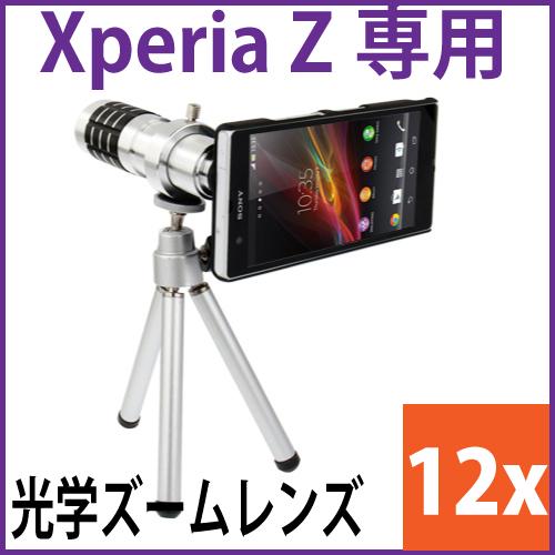 Xperia Z 用光学ズームレンズキット