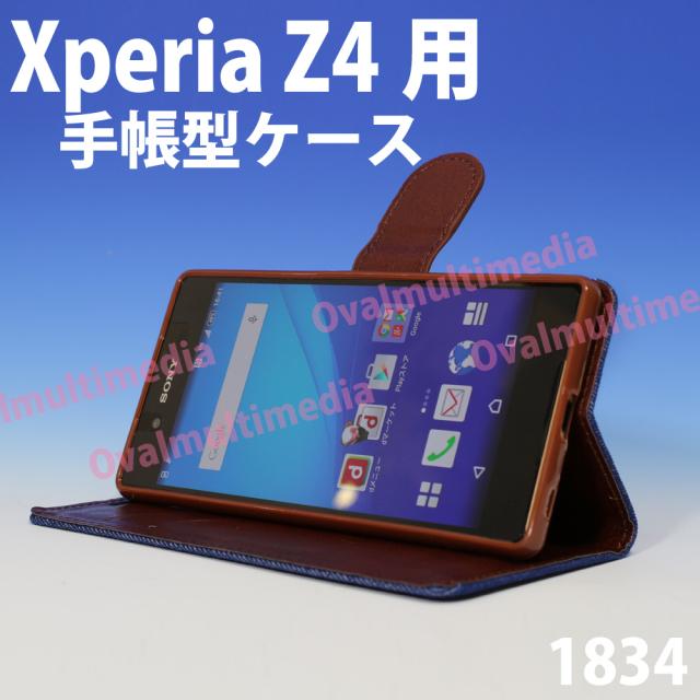 Xperia Z4用手帳型ケース