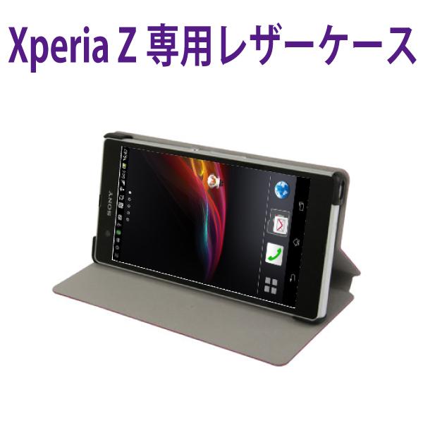 XperiaZ専用ケース
