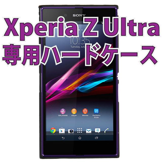 Xperia Z Ultra用ケース