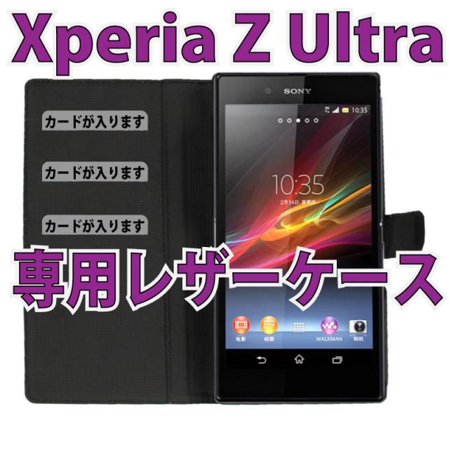 Xperia Z Ultra用カードスロット付レザーケース 横開き手帳タイプ