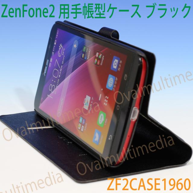 最新ZenFone2/ZE551ML用/Asus ZenFone2用手帳型フリップケース ブラック/ZF2CASE1960