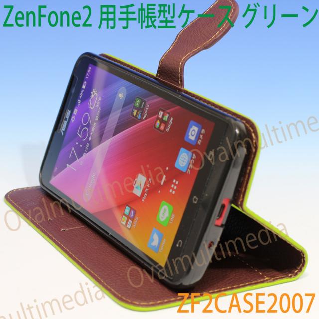 最新ZenFone2/ZE551ML用/Asus ZenFone2用手帳型フリップケース グリーン/ZF2CASE2007