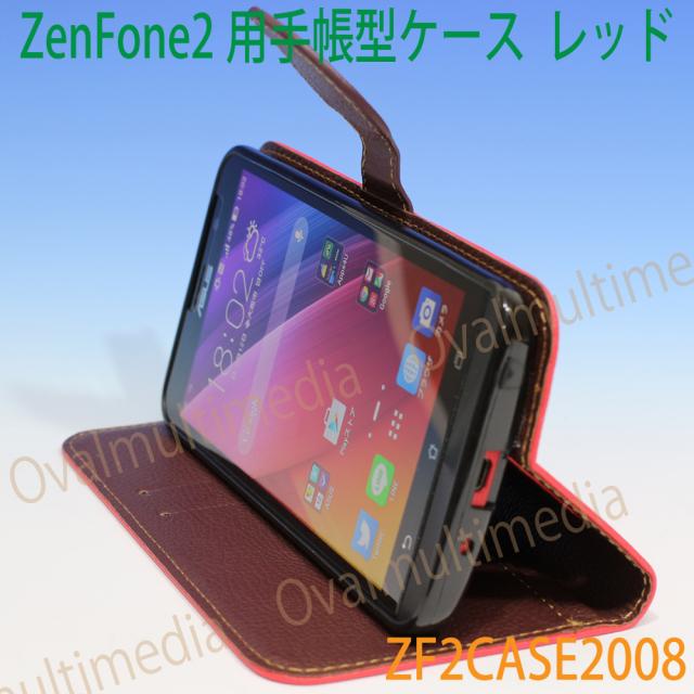 最新ZenFone2/ZE551ML用/Asus ZenFone2用手帳型フリップケース レッド/ZF2CASE2008