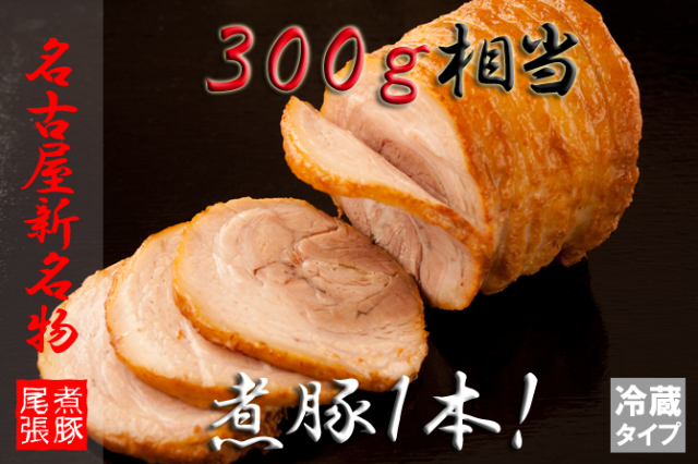 【名古屋新名物】 尾張煮豚の煮豚1本 300g相当