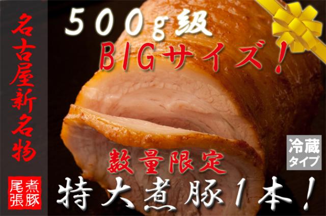 【ビッグサイズ】【数量限定】尾張煮豚の特大煮豚1本500g相当