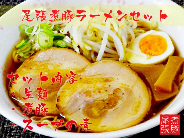 ☆リニュール☆名古屋新名物《尾張旭らーめん》尾張煮豚のちゃーしゅー麺セット  1人前  注)最低5セットからの注文になります