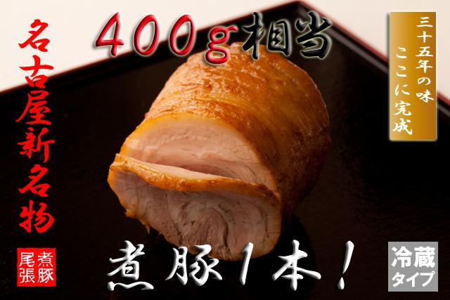 【名古屋新名物】 尾張煮豚の煮豚1本 400g相当