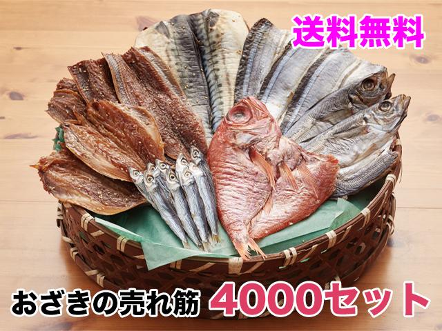 おざきの売れ筋4000 送料込み (贈答用・ギフトセット)