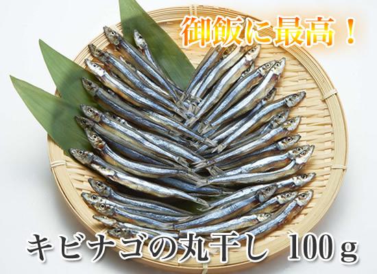 キビナゴの丸干し 100g