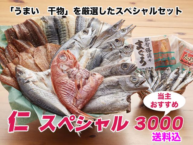 【当主おすすめ】 仁スペシャル 3000  送料込  (贈答用・ギフトセット)