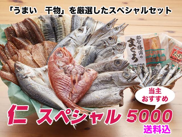 【当主おすすめ】 仁スペシャル 5000  送料込  (贈答用・ギフトセット)