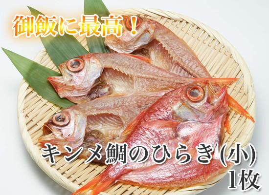 キンメ鯛のひらき(小) 1枚