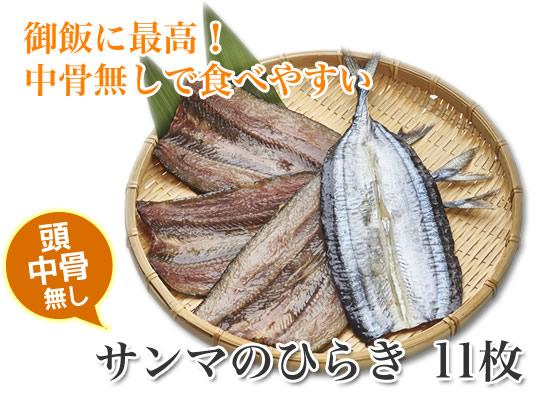 【頭・中骨無し】 ひと手間加えた食べやすい サンマのひらき 11枚 <さんまの干物>