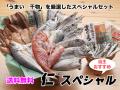 【当主おすすめ】 仁スペシャル 送料込み  (贈答用・ギフトセット)