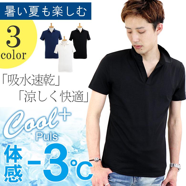 COOKJEANS クックジーンズ クールプラス 半袖 ポロシャツ(men's/メンズ)