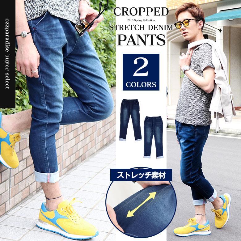 COOKJEANS クックジーンズ ストレッチ デニム クロップドパンツ(men's/メンズ)