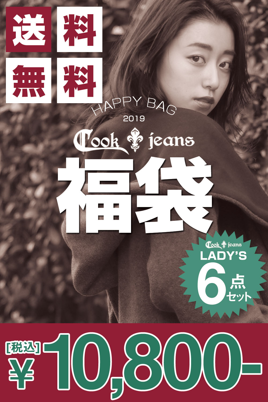 COOKJEANS クックジーンズ 福袋 2019 新春 レディース 予約 豪華 6点入り(Lady's/レディース)