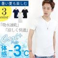 【2%OFF】【COOKJEANS/クックジーンズ】クールプラス 半袖Tシャツ メンズ 吸汗速乾 吸汗 速乾 クール 冷感 涼しい 速乾性 ドライフィット ドライ クールビズ Vネック(men's/メンズ)