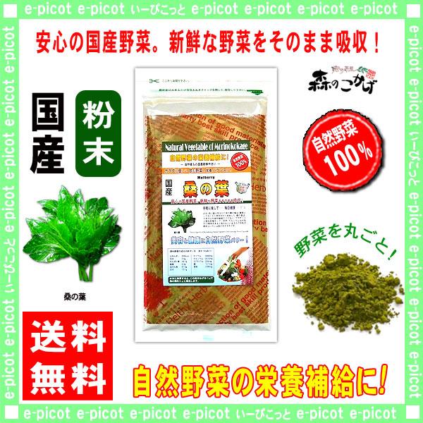 【送料無料】 国産 桑の葉 【粉末】 (150g 内容量変更) やさい パウダー 100%  野菜粉末くわの葉 桑葉 クワの葉