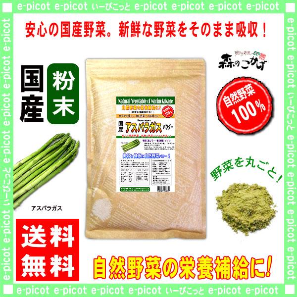 G1【送料無料】 国産 アスパラ 【粉末】 (300g) やさい パウダー 100% 野菜粉末 アスパラガス