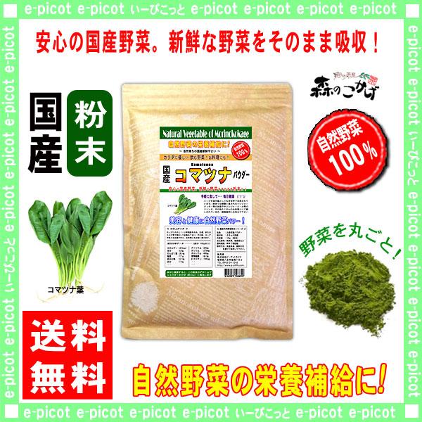 G1【送料無料】 国産 コマツナ 粉末 ★(300g)[やさいパウダー100%] (小松菜) こまつな