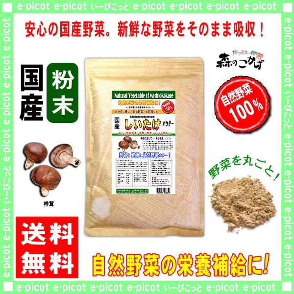 【送料無料】 国産 椎茸 粉末 ★(200g 内容量変更)[やさいパウダー100%] 野菜 粉末 (しいたけ) シイタケ