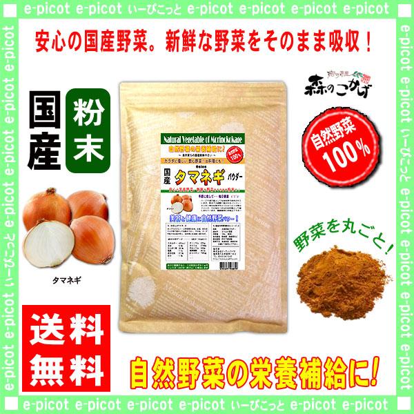 G1【送料無料】 国産 タマネギ 粉末 ★(300g)[やさいパウダー100%] (玉葱) たまねぎ