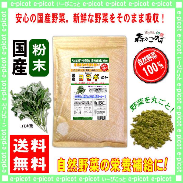 G1【送料無料】 国産 ヨモギ 粉末 ★(500g)[やさいパウダー100%] 野菜 粉末 (蓬) よもぎ