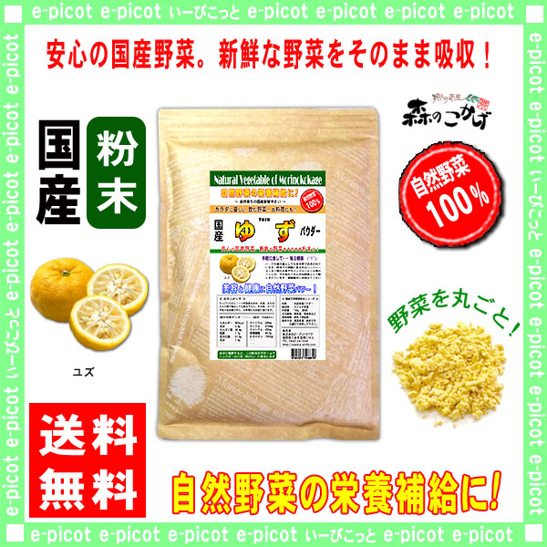 【送料無料】 国産 ゆず 【粉末】 (300g 内容量変更) やさい パウダー 100%  野菜粉末 柚子 ユズ
