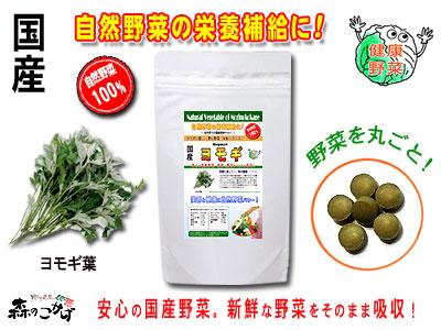 【送料無料】 国産 ヨモギ (250mg×180粒) やさいのサプリメント まるごと 自然野菜 (蓬) よもぎ