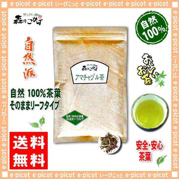 A1【送料無料】 アマチャヅル茶 (120g 内容量変更)(アマチャズル)