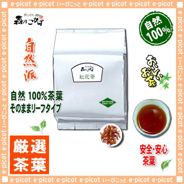 A3【業務用 健康茶】 紅花茶 〔お徳用 200g 内容量変更〕 ベニバナ (べにばな)