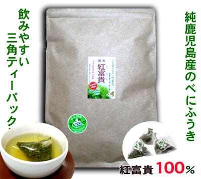 【お徳用TB送料無料】 『 紅富貴 』 濃厚な味わい (業務用 2.5g×80p) べにふうき100%