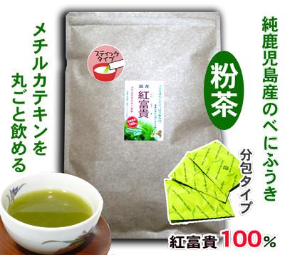 【お徳用TB送料無料】 『 紅富貴 』 濃厚な味わいまるごと粉茶 (0.4g×100p) べにふうき100%
