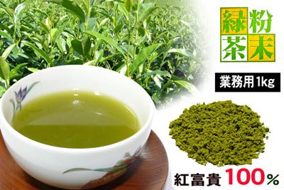V【送料無料】 『 紅富貴 』 濃厚な味わいまるごと粉茶 (300g) ◆ べにふうき100%